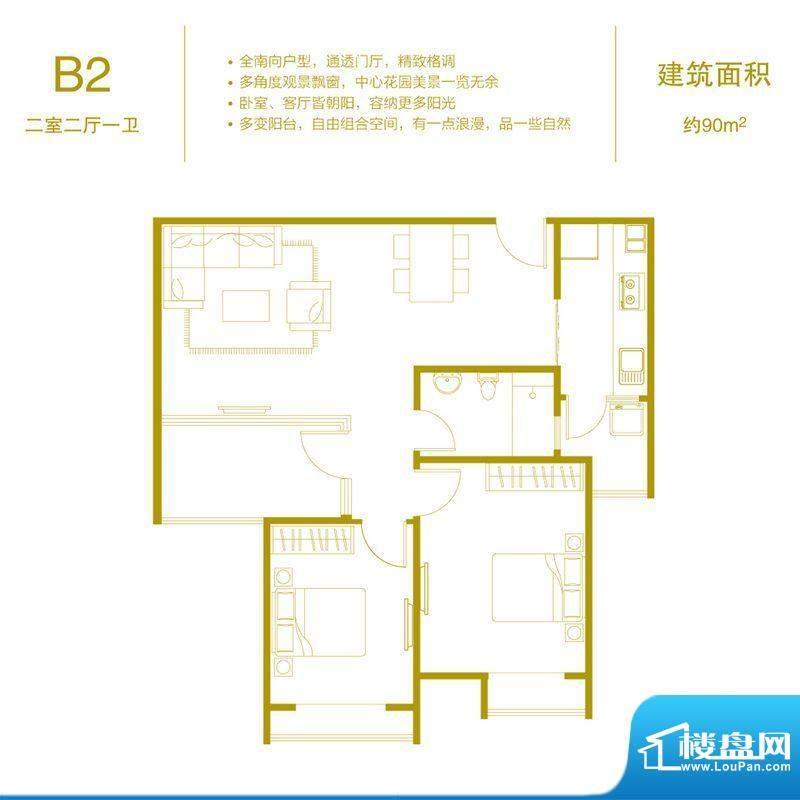 鼓楼广场B2 2室2厅1面积:90.00平米