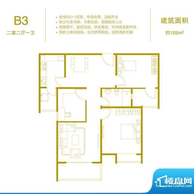 鼓楼广场B3 2室2厅1面积:105.00平米