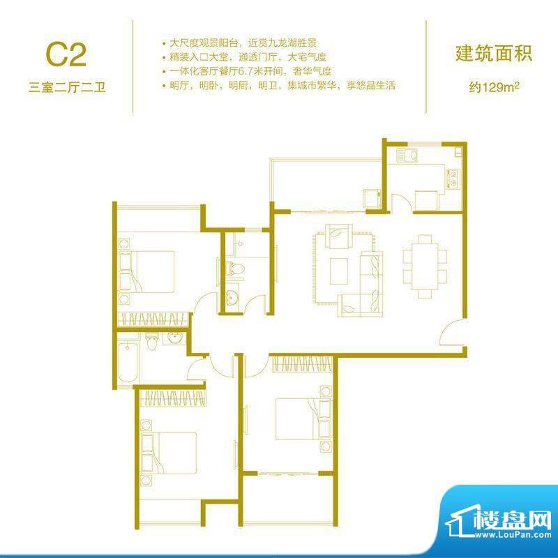 鼓楼广场C2 3室2厅2面积:129.00平米