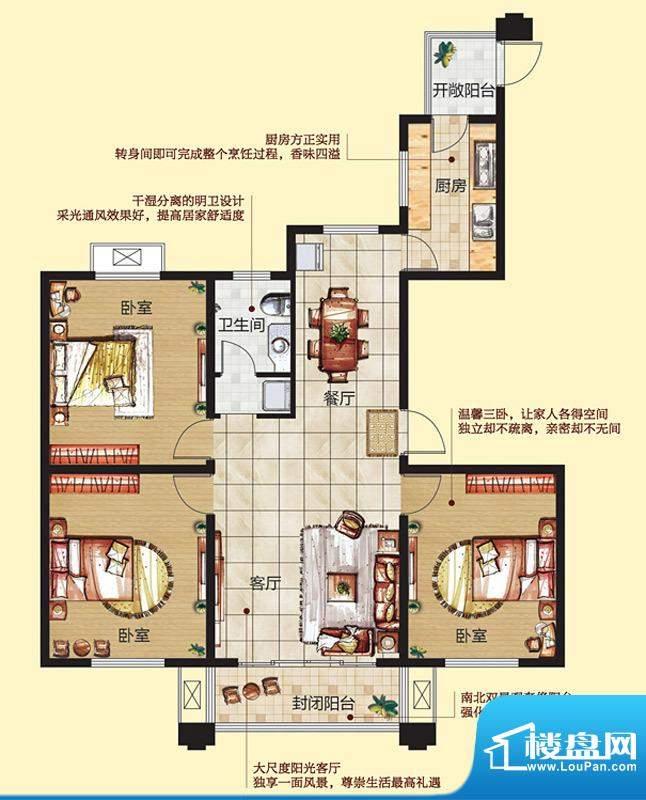 华茂万和城G1户型图面积:117.66平米