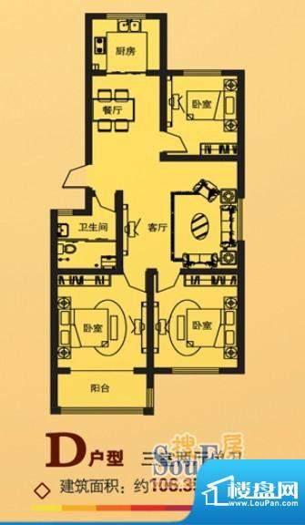 一品名郡户型D 3室2面积:106.35平米