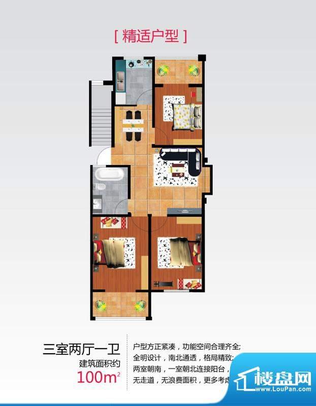 缇香园精适户型 3室面积:100.00平米