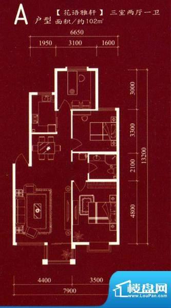 银大荷兰印象A户型 面积:102.00m平米