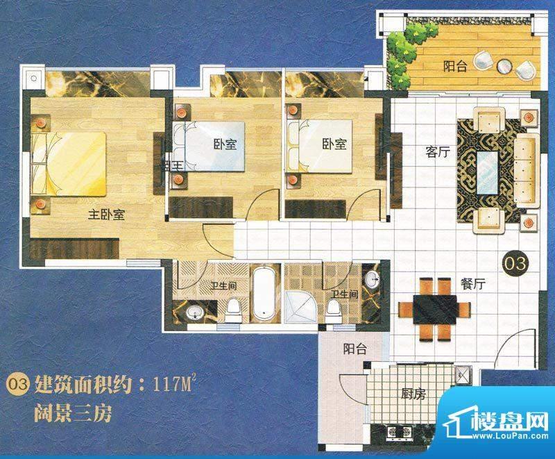朗晴名门户型图 3室面积:117.00m平米