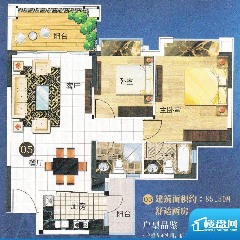 朗晴名门户型图 2室面积:85.50m平米