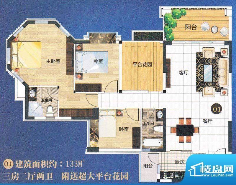 朗晴名门户型图 3室面积:133.00m平米