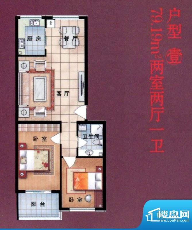 物华兴洲苑户型图 2面积:79.00m平米