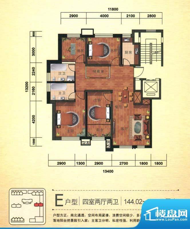 长信春天E户型图 4室面积:147.96m平米