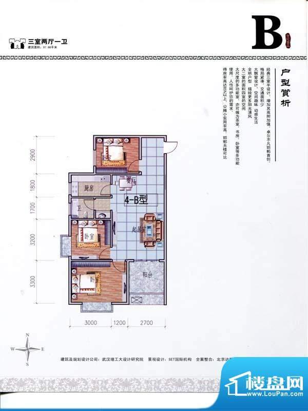 世纪一品标准层B户型面积:97.60m平米