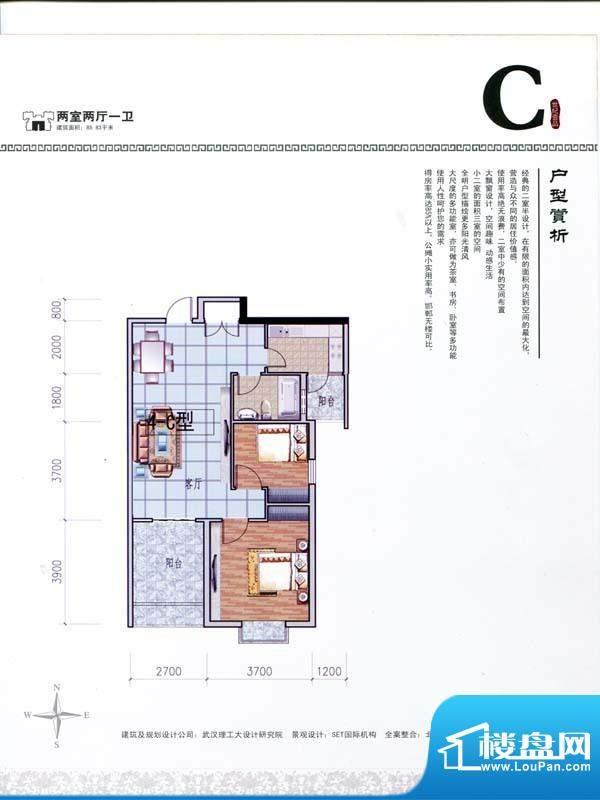 世纪一品标准层C户型面积:83.82m平米