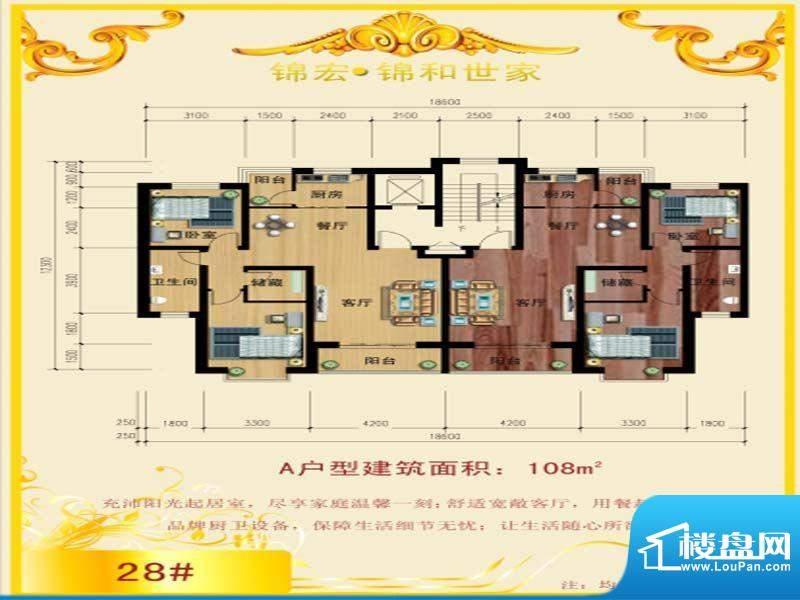锦宏锦和世家B户型两面积:108.00m平米