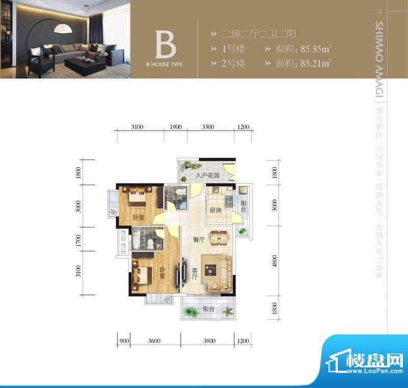 世茂天城B户型图 2室面积:85.35平米