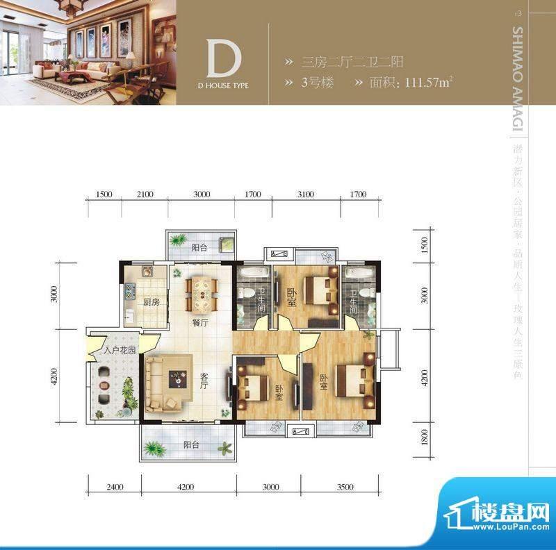世茂天城D户型图 3室面积:111.57平米