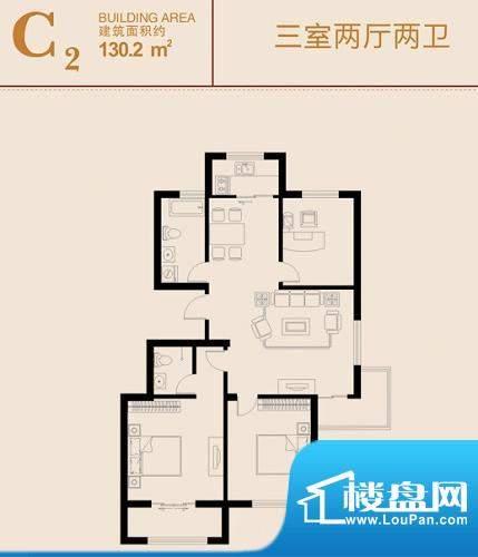 新桥国际佳苑C2户型面积:130.20平米
