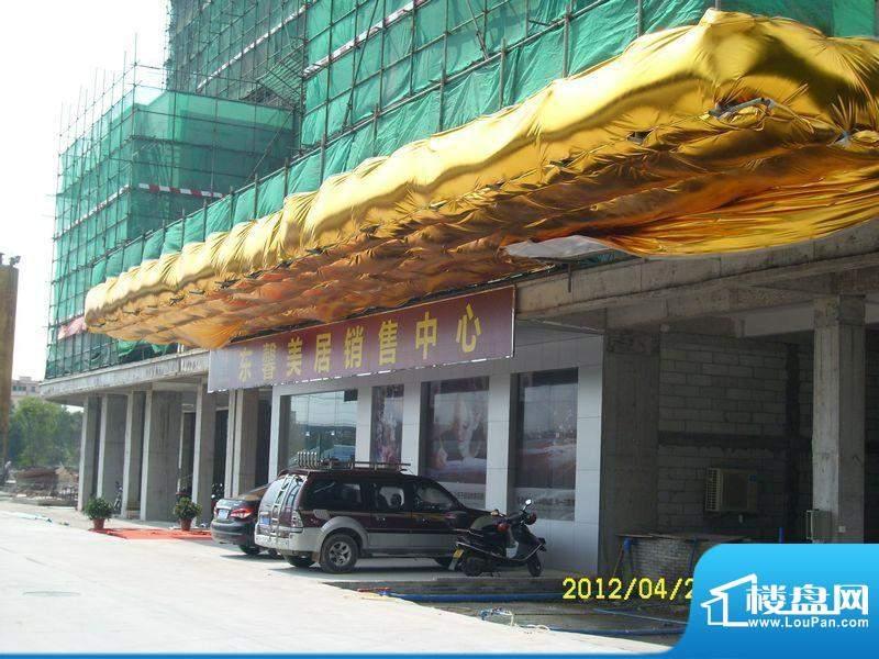 东馨美居销售中心(2012.4)