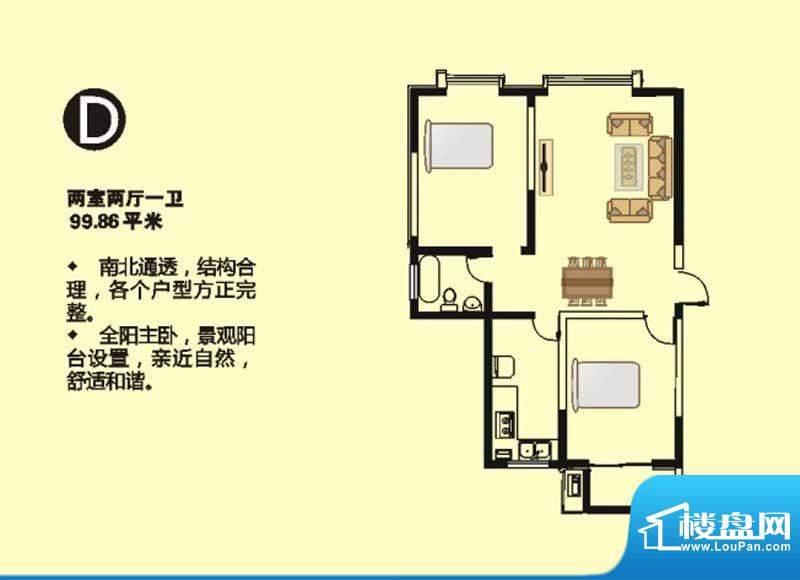 世家公馆高层D户型 面积:99.86m平米
