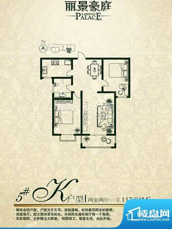 汇博丽景豪庭5#K户型面积:117.94m平米
