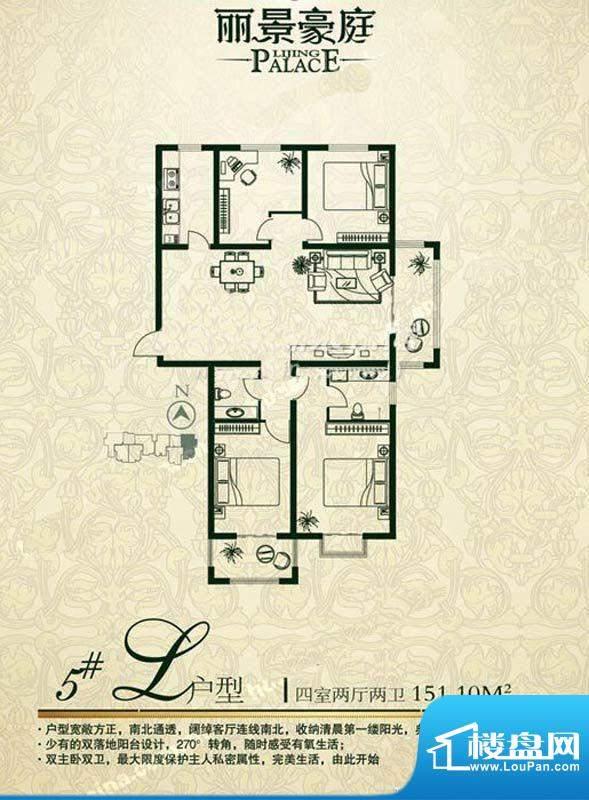 汇博丽景豪庭5#L户型面积:151.10m平米
