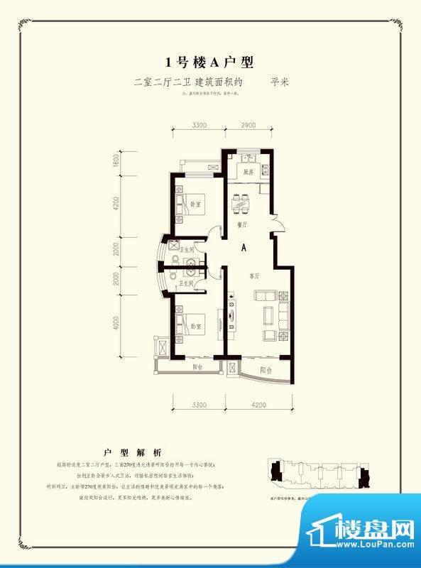 绿都皇城1号楼A户型面积:0.00m平米