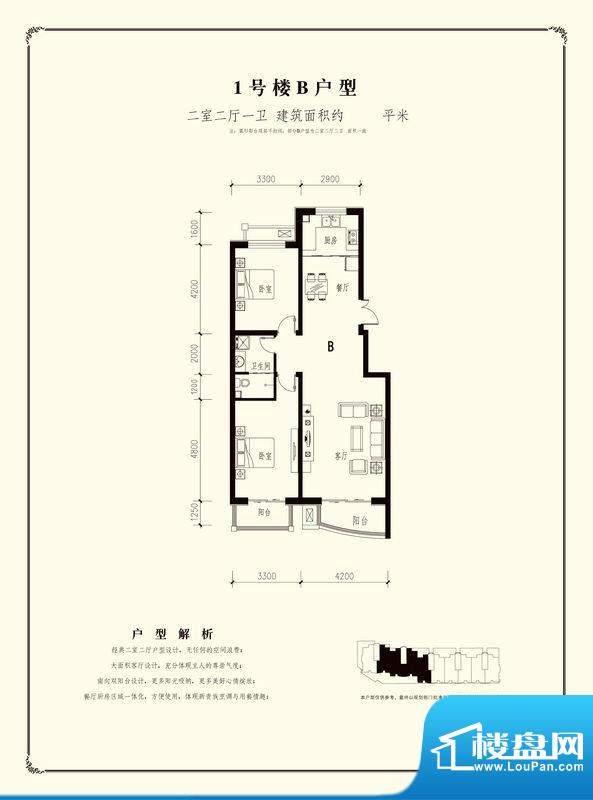 绿都皇城1号楼B户型面积:0.00m平米