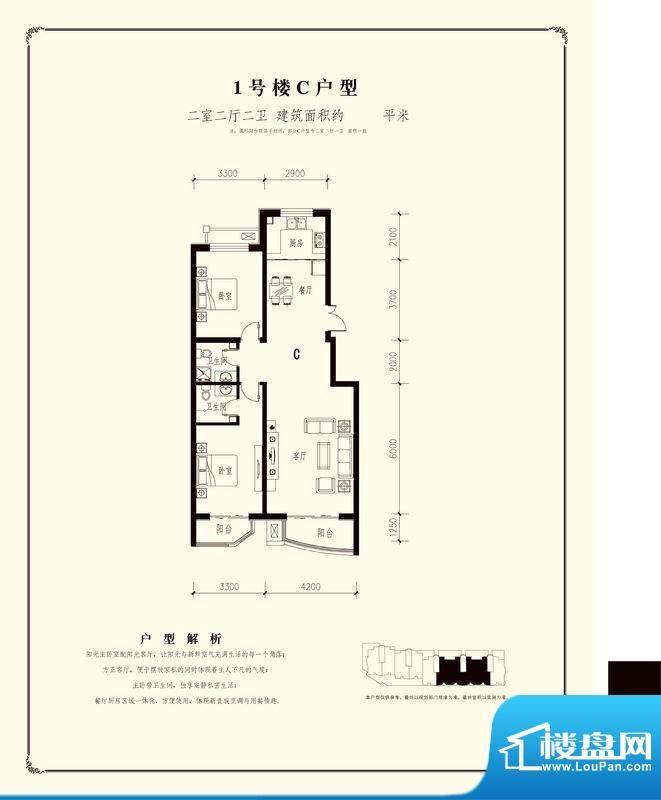 绿都皇城1号楼C户型面积:0.00m平米