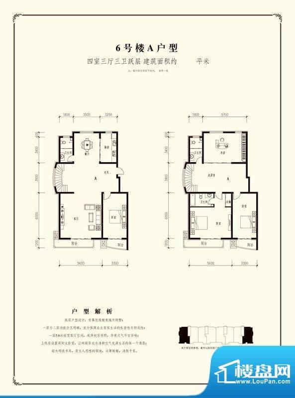 绿都皇城6号楼A户型面积:0.00m平米