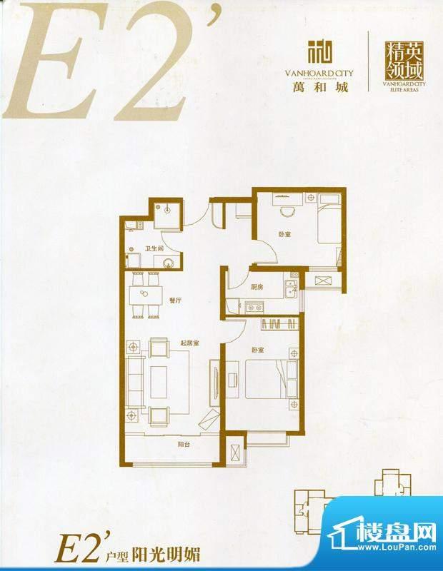 万和城E2户型 2室2厅面积:0.00m平米