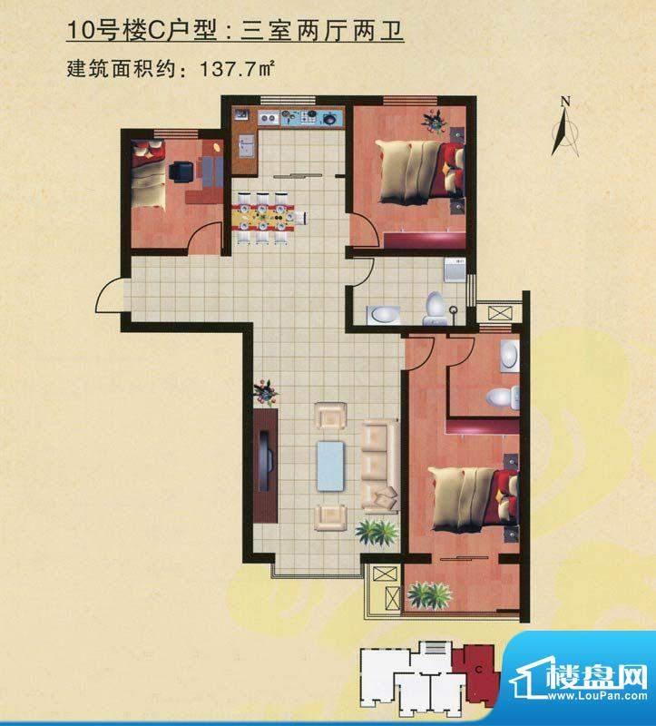 领秀世纪城10-C户型面积:137.70m平米