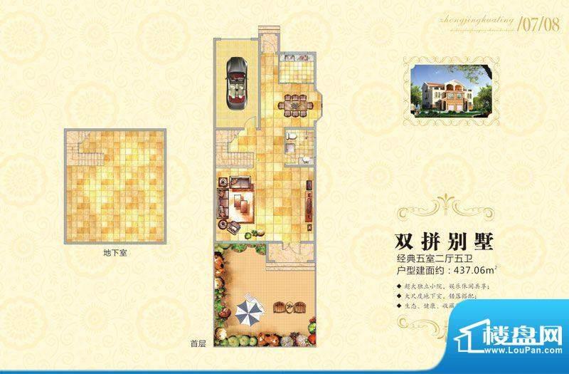 中景华庭双拼别墅地面积:437.06m平米