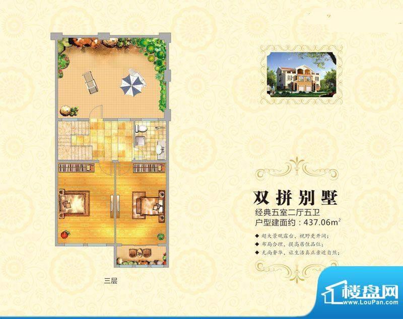 中景华庭双拼别墅三面积:437.06m平米