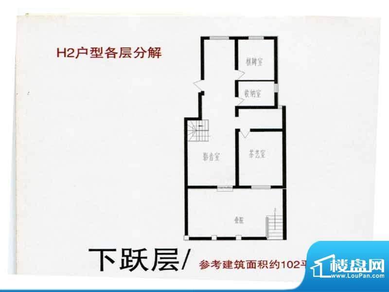 紫御美墅 H户型 下跃面积:102.00m平米