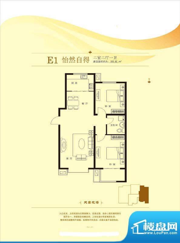 枫林花溪E1户型 2室面积:100.62m平米