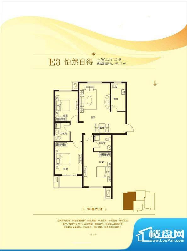 枫林花溪E3户型 3室面积:126.17m平米