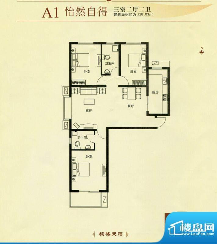 枫林花溪高层A1 户型面积:128.03m平米