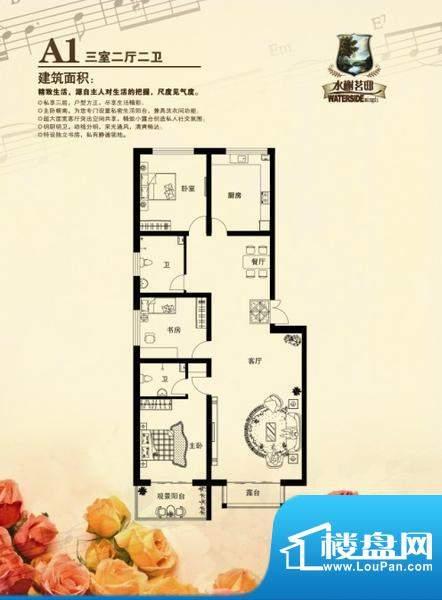 水榭茗邸A1户型 3室面积:134.00m平米