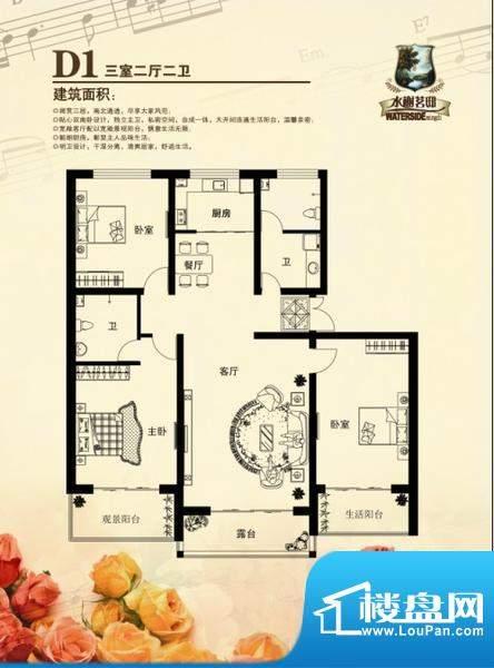 水榭茗邸D1户型 3室面积:0.00m平米