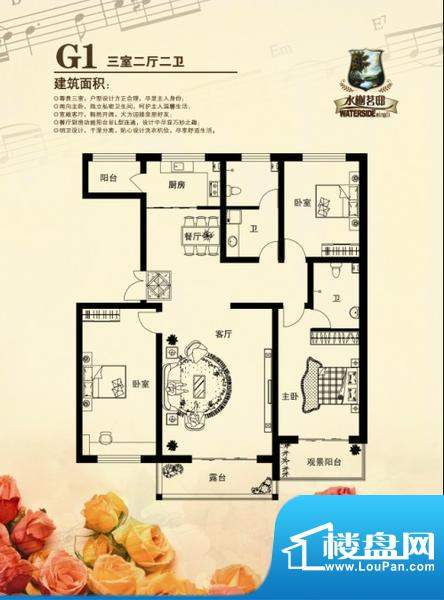 水榭茗邸G1户型 3室面积:0.00m平米