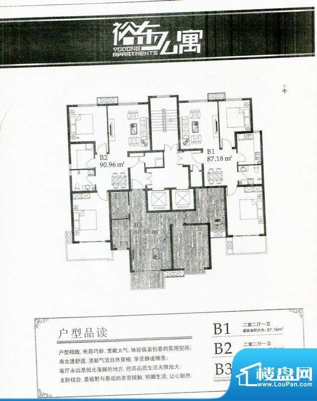 裕东公寓高层B.1户型面积:87.18m平米