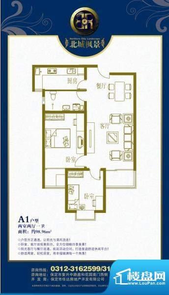 北城枫景A1户型两室面积:98.96m平米