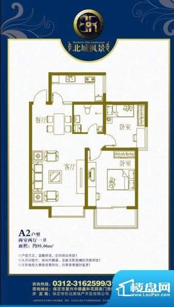 北城枫景A2户型两室面积:95.06m平米