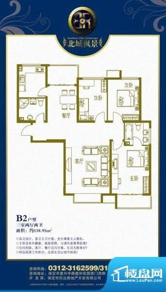 北城枫景B2户型三室面积:138.95m平米