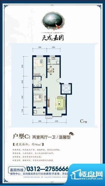 天成嘉园C户型 2室2面积:96.00m平米