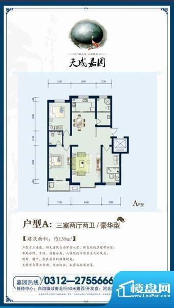 天成嘉园A户型 3室2面积:139.00m平米