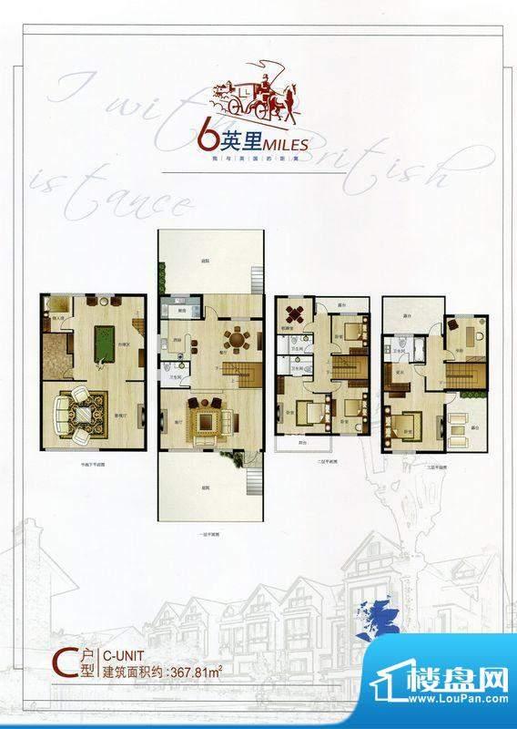 6英里C户型 7室3厅4面积:367.81m平米