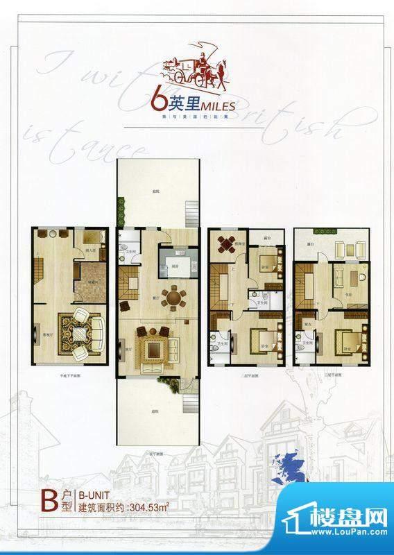 6英里B户型 6室3厅4面积:304.53m平米