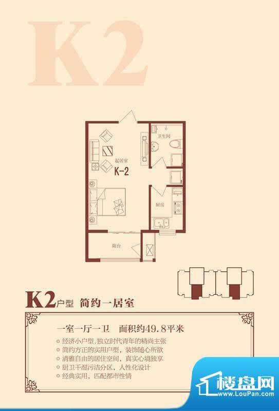 荣联天下城K2户型 1面积:49.80m平米
