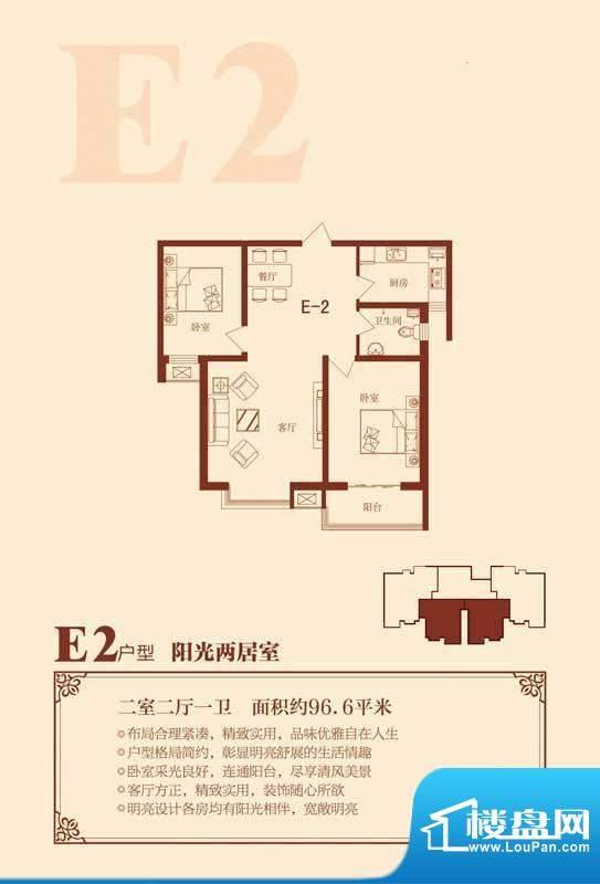 荣联天下城E2户型 2面积:96.60m平米