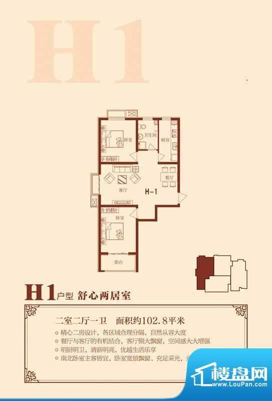 荣联天下城H1户型 2面积:102.80m平米