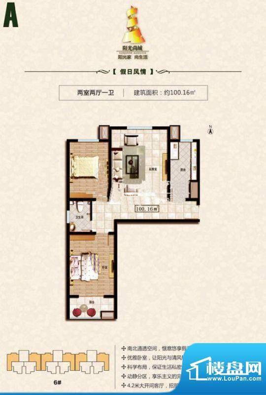 阳光尚城两室两厅一面积:100.16m平米