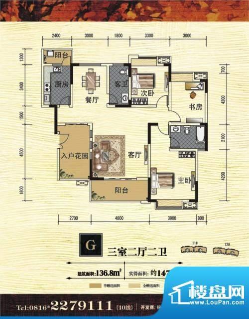 香榭里大道G 3室2厅面积:136.80平米